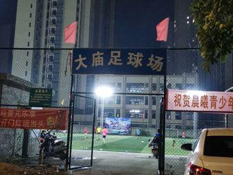 大庙足球场