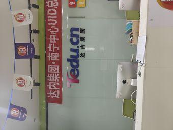 广西南宁达内软件有限公司