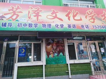 芳泽文化学校