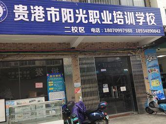 贵港市阳光职业培训学校(二校区)