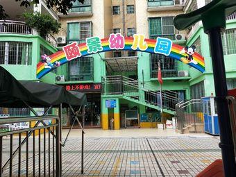 颐景幼儿园