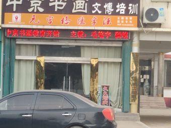 中京书画文博培训