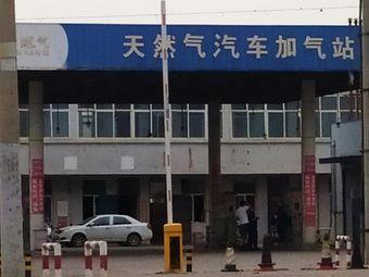 邢台燃气天然气汽车加气站
