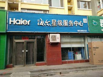 海尔星级服务中心(海平路店)
