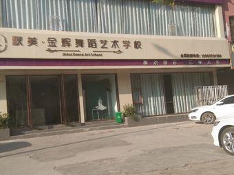 秋美·金辉舞蹈艺术学校