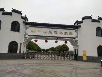 梅冲湖生态怀旧园