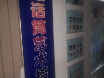 蓝话筒艺术培训中心