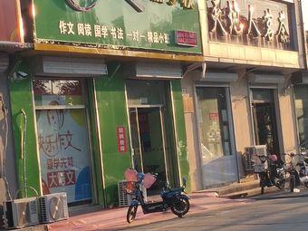 快乐作文培训学校(东平校区)
