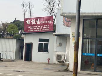 薛桂生汽车业务代理