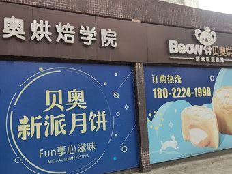贝奥烘焙学院(胡锦超店)