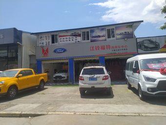 江铃福特商用车中心上品行(江油专营店)