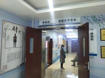 全国针灸临床研究中心(河北省分中心)
