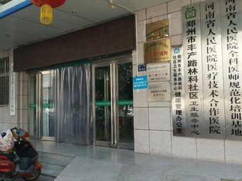 河南省人民医院全科医师规范化培训基地