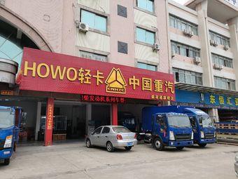 HOWO轻卡中国重汽(盛汝通旗舰店)