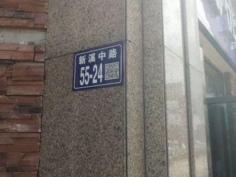 勤学堂敏而学(常熟滨江校区)