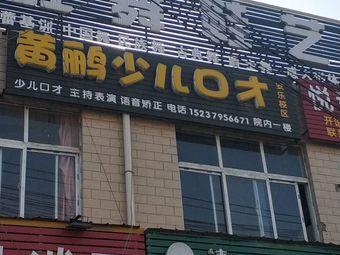 黄鹂少儿口才(安乐校区)
