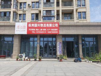 杭州国兴物流有限公司