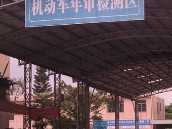 惠州市机动车检测站