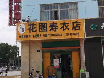 河北老杨花圈寿衣店