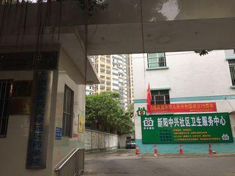 广西中医药大学社区全科医学实践教学基地(西乡塘区店)