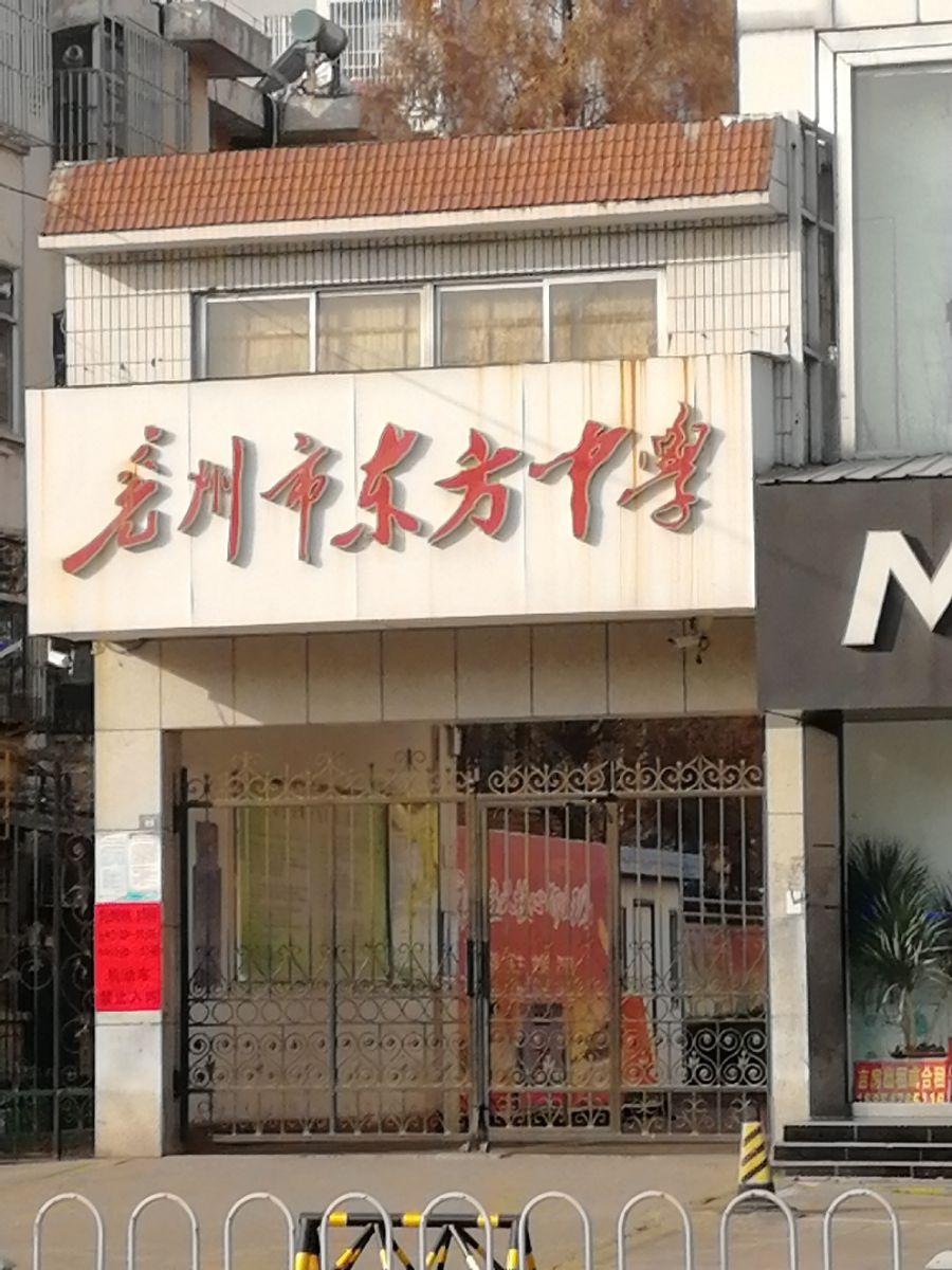 兖州市东方中学(建设东路店)