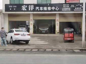 宏洋汽车维修中心