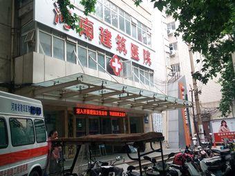 河南建筑医院健康管理中心