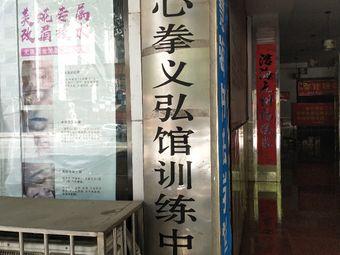 拳心拳义弘馆训练中心