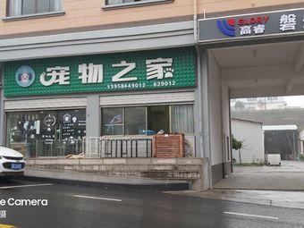 宠物之家(振兴路店)