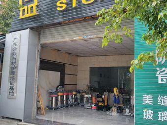 广东合众石材护理培训基地