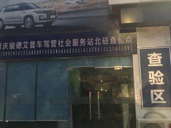 重庆骏德艾普车驾管社会服务站北碚查验点