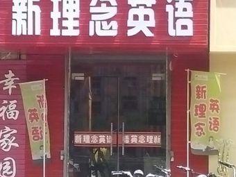 新理念教育(安阳分校)