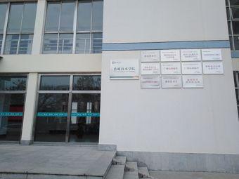 聊城大学传媒技术学院