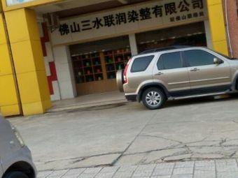 佛山三水联润染整有限公司驻佛山联络处(驻佛山联络处)