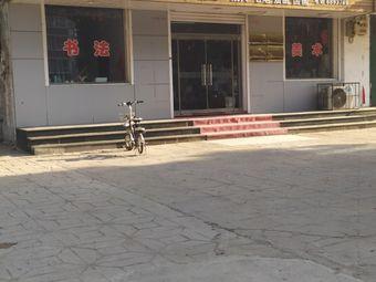 三人行书画培训学校