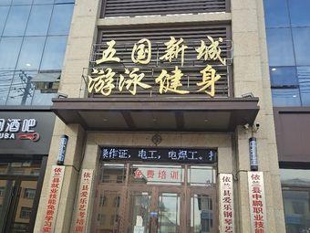 北方健身五国新城游泳健身旗舰店