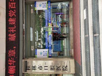 桂林市口腔医院