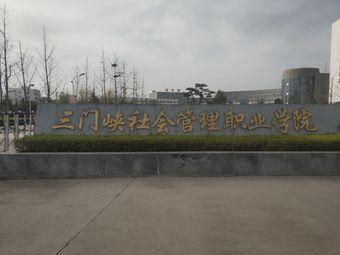 三门峡社会管理职业学院