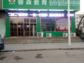睿森教育(解放路校区)