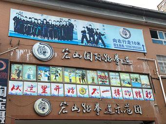 宏山国际跆拳道