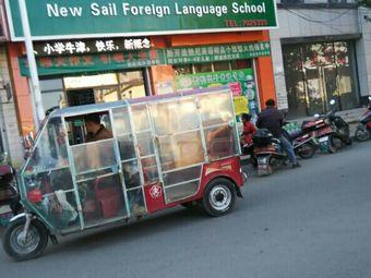 新航线外国语学校