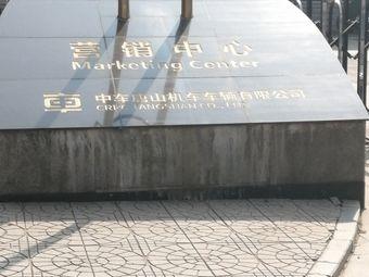 中车唐山机车车辆有限公司营销中心