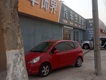 车饰界汽车生活馆