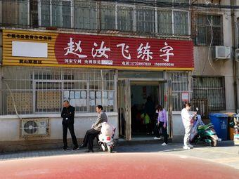 赵汝飞练字(黄山路校区)