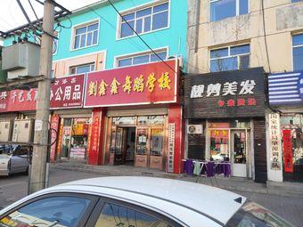 刘鑫鑫舞蹈学校
