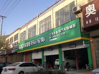 兰考县鑫顺汽车快修部(NO.2137106986店)