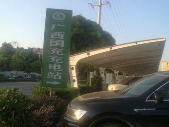 广西国充浩宇国际充电站