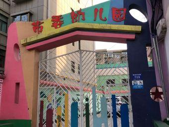 市委幼儿园