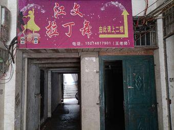 江文拉丁舞培训中心