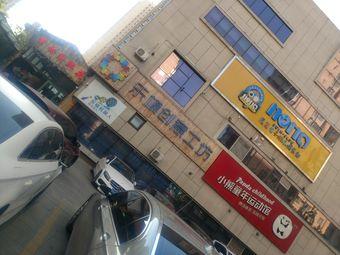 小熊童年运动馆